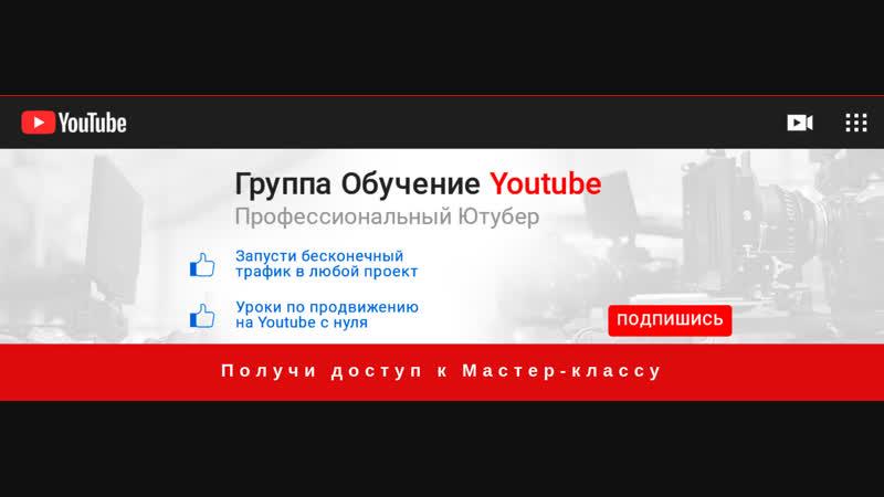 Как создать и поставить UTM метку на ссылку в ролике Академии Интернет-Профессий №1