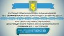 Қостанай облысы Жангелдин ауданының әкімі Ш.С. Оспановтың халыққа қорытынды есеп беру кездесуі