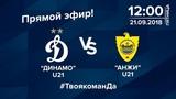 «Динамо» (мол) vs «Анжи» (мол) - Live
