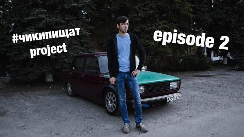 чикипищат project эпизод 2 Жигули.Турбо.