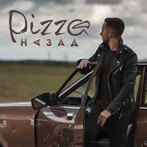 Пицца альбом Назад