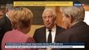 Новости на Россия 24 ЕС решает как будет жить с 14 миллиардной дырой в бюджете