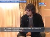 Вести-Хабаровск. Интервью с Юрием Башметом