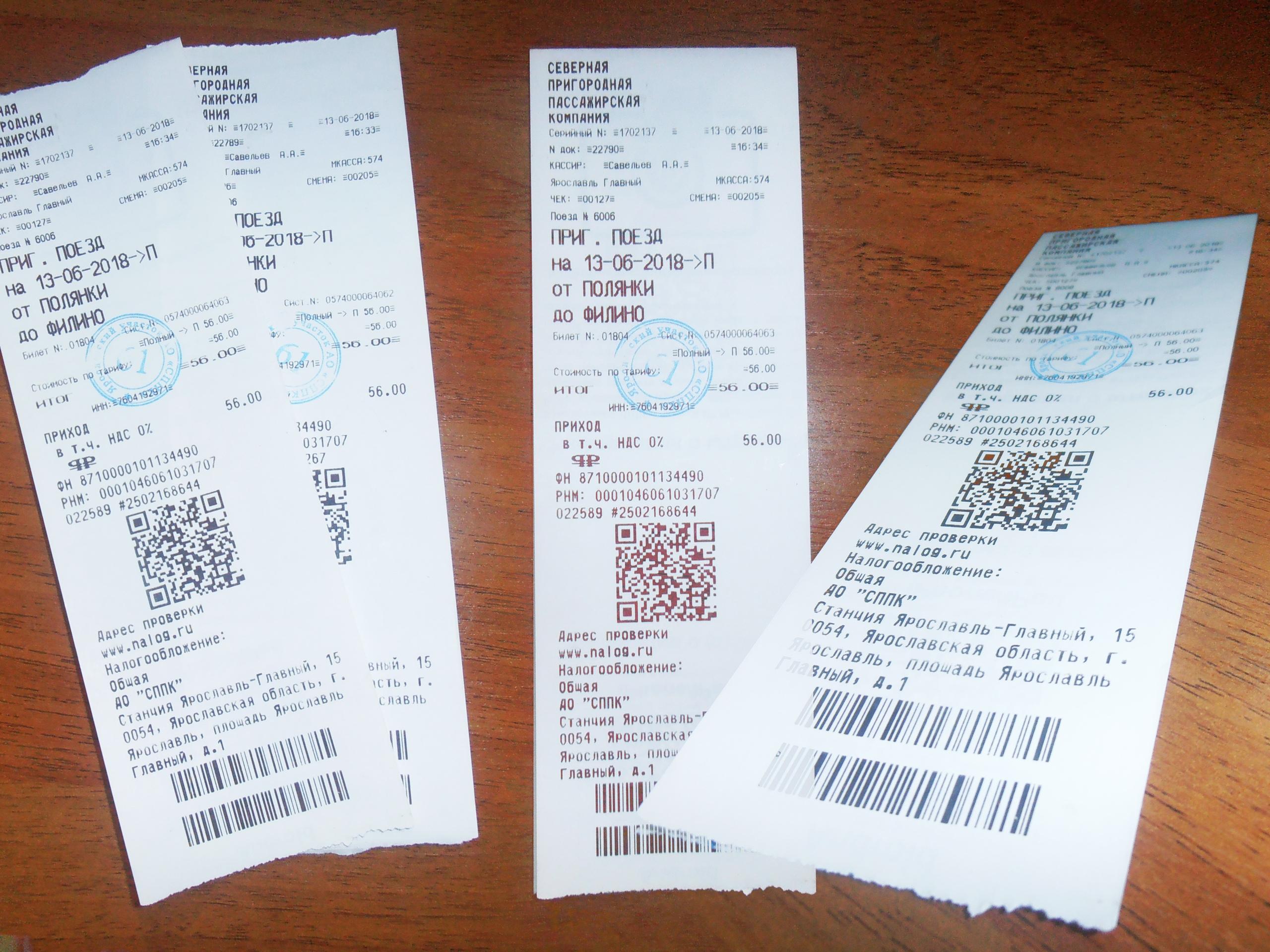 Билеты до Филино