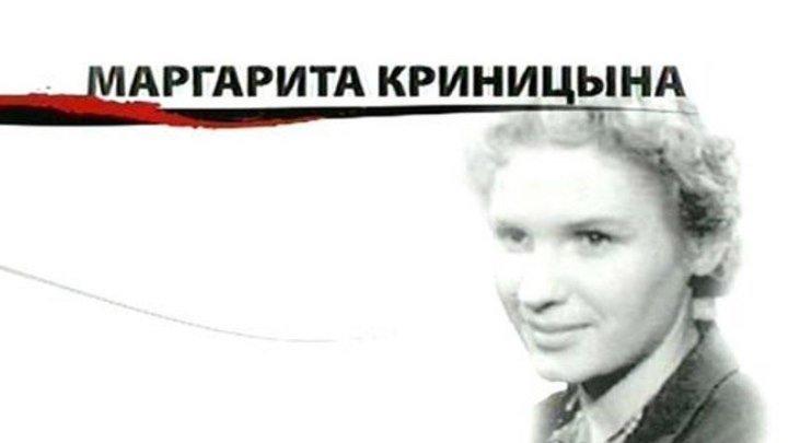 Как уходили кумиры - Криницына Маргарита
