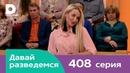 Давай разведемся 408