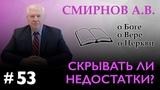 СКРЫВАТЬ ЛИ НЕДОСТАТКИ - Смирнов А.В. О Боге, о вере, о церкви (Студия РХР)