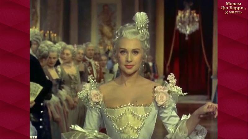 Мадам Дю Барри, 3 часть.