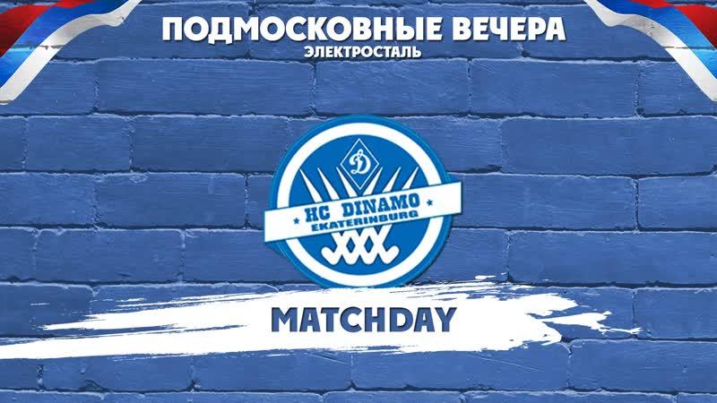 Подмосковные Вечера: 🇷🇺«Динамо-Строитель» -🇷🇺«Динамо-Электросталь 2»
