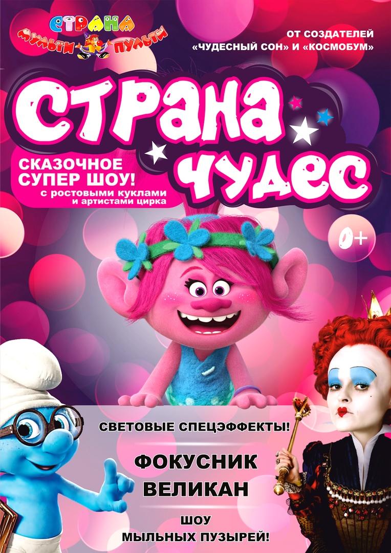 """Афиша Новосибирск """"Страна Чудес"""" /23.03/16:00/Дивногорск"""