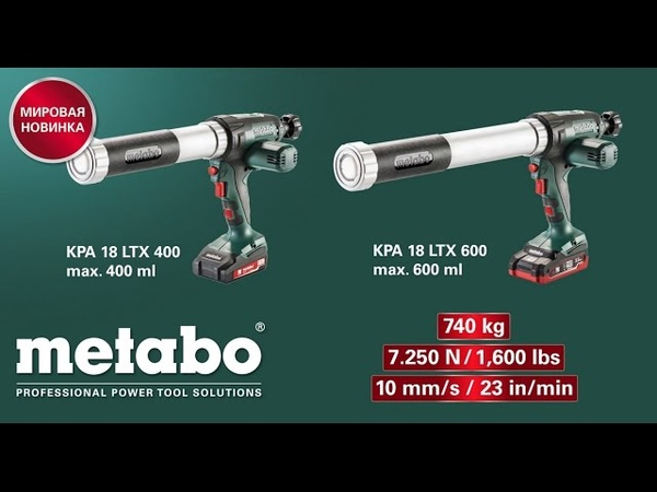 Пистолет для герметиков Metabo KPA 18 LTX 400 (600)