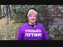 Отряды Путина угрожают Навальному