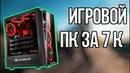 ИГРОВОЙ ПК ЗА 7 ТЫСЯЧ РУБЛЕЙ 100$