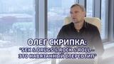 Олег Скрипка о Зеленском и Вакарчуке, о вине и русском рэпе