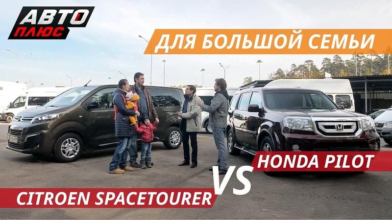 Большие машины для больших людей. Citroen Spacetourer vs Honda Pilot | Это ваша машина
