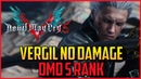DMC5 ▰ Dante Vs Vergil NO DAMAGE DMD S Rank Devil May Cry 5