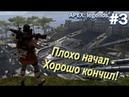 Плохо начал Хорошо кончил Apex Legends 3