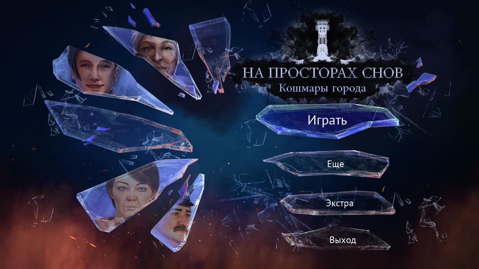 На просторах снов: Кошмары города | Dreamwalker: Never Fall Asleep (Rus)