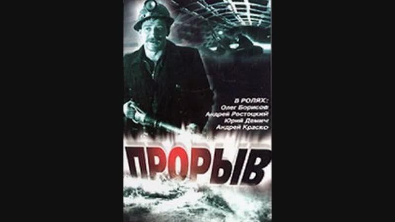 Фильм Прорыв 1986 года