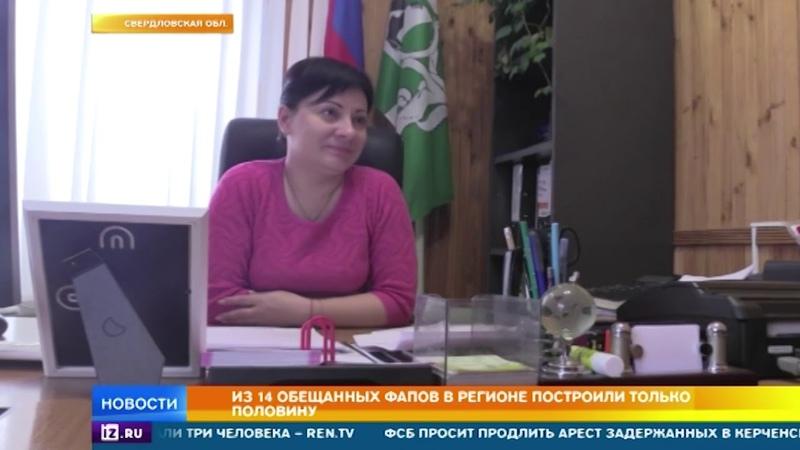 В Свердловской области пропали построенные фельдшерские пункты