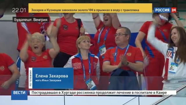 Новости на Россия 24 • Российские прыгуны выиграли чемпионат мира по водным видам спорта в Будапеште