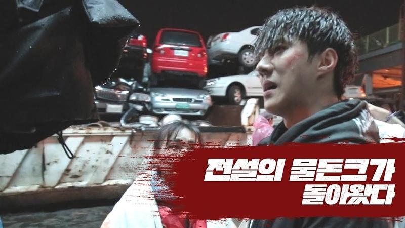 [독고 리와인드] 물돈크 짬바로 액션 소화하는 세훈