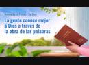 La canción cristiana más hermosa | La gente conoce mejor a Dios a través de la obra de las palabras
