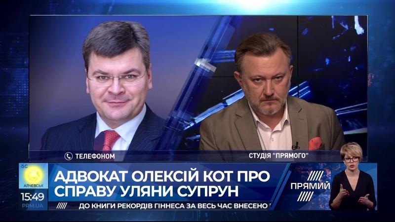 Вимоги позивачів у справі Уляни Супрун виглядають дивно - Олексій Кот