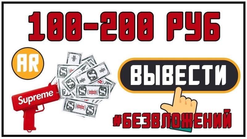 Как ЗАРАБАТЫВАТЬ по 100-200 руб в день БЕЗ ВЛОЖЕНИЙ в 2019 году?! ТОП 4 сайта для заработка денег!