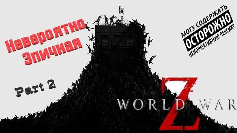 World war Z - Моя команда сиамские близнецы