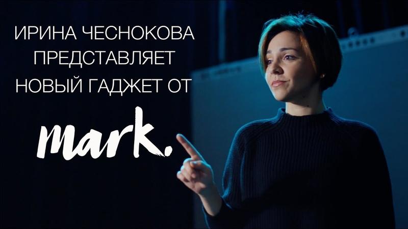 Mark TV специальный выпуск с Ириной Чесноковой