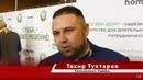 SUHBA СУХБА ЗАПУСК Тохир Тухтаров 28.10.2018 г.