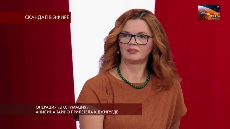 Антонина Саврасова в программе Операция «Эксгумация» Анисина тайно прилетела к Джигурде. Выпуск от 06.11.2018