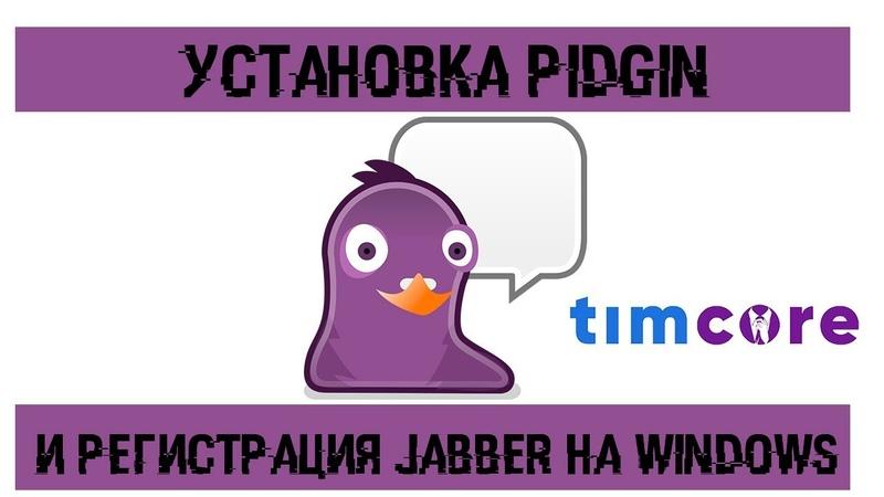 Установка Pidgin и регистрация Jabber на Windows | Timcore