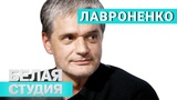 Константин Лавроненко. Белая студия с Дарьей Златопольской