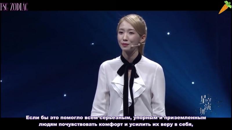 [Show] 180729 Star Talks Speech @ Meiqi рус.саб rus.sub
