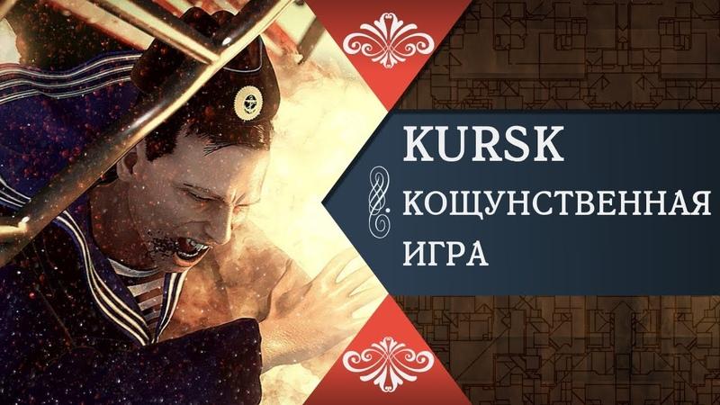 KURSK. Кощунственная игра про гибель русской подлодки