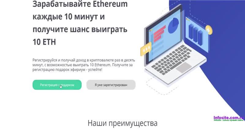 Coinmaker.online Новый кран Без капчи Выводим 0.06 ETH