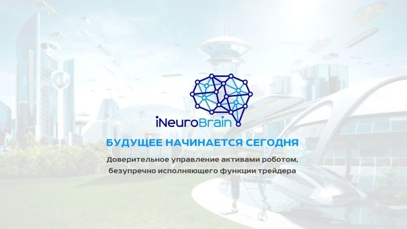 INeuroBrain вебинар ввод новичка в работу 17.05.18
