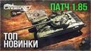 ПАТЧ 1.85! ТОП НОВИНКИ Т-72А, M3 Bradley, Type 89, Challenger Mk.3 и Sho't Kal Dalet War Thunder