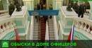В Петербурге в мошенничестве и злоупотреблениях заподозрили директора Дома офицеров