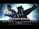 Все грехи фильма Бэтмен против Супермена На заре справедливости