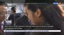 Новости на Россия 24 Делегация КНДР прибыла в Сеул