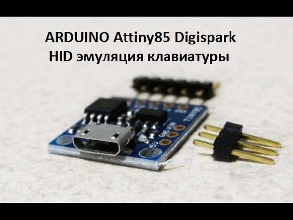 Arduino Attiny85 эмулируем HID клавиатуру