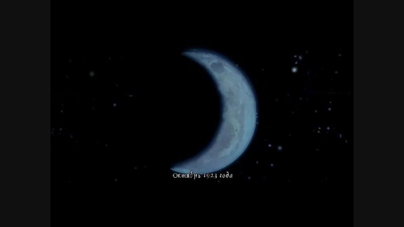 Начальный ролик Clive Barker's Undying