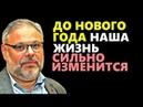 Михаил Хазин 22.11.2018