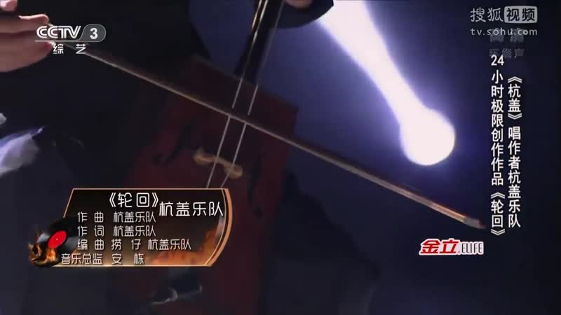 中国好歌曲第二季 歌曲《轮回》 演唱:杭盖乐队 ¦ CCTV