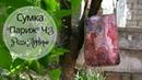 Сумка Париж Ч 3 Шью сумку ♥ Печворк Крейзи квилт ♥ Pizza Applique ♥ Mila Bali