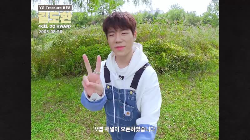 09.11.18   YG Treasure Box   Treasure B8   Kim Sung Yeon   V LIVE   Message for openning of the channel