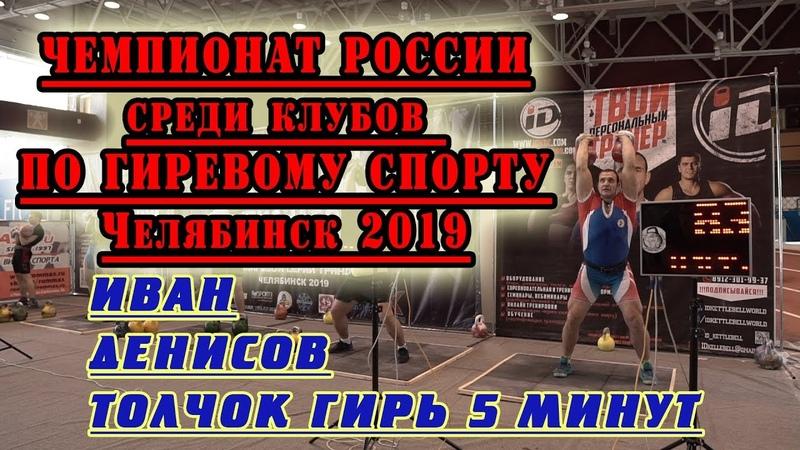 Толчок гирь 32 кг 5 минут Иван Денисов на Чемпионате России среди клубов по гиревому спорту 2019